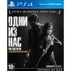 Игра для PS4 Одни из нас. Обновлённая версия, купить за 3 299руб.
