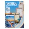 Office Kit глянцевая (Плёнка для ламинирования), купить за 730руб.