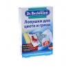 Бытовое хим. средство Ловушка Dr. Beckmann для цвета и грязи, 20 шт. (одноразовая), купить за 430руб.