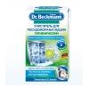 Аксессуар для посудомойки Очиститель Dr. Beckmann (гигиенический), 75 гр., купить за 290руб.