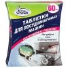 Средство для мытья посуды Таблетки Frau Schmidt Всё в одном (для посудомоечной машины) 60 шт., купить за 615руб.