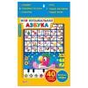 Музыкальную игрушку Планшетик Азбукварик Моя музыкальная азбука, купить за 380руб.