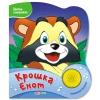 Детскую книжку Азбукварик Крошка Енот (Цветик-семицветик) от 6 месяцев, купить за 155руб.