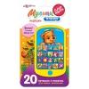 Музыкальную игрушку Мультиплеер Азбукварик Ладушки, купить за 215руб.