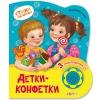 Детскую книжку Азбукварик Детки-конфетки (Стихи малышам) Новый формат, музыкальная, купить за 155руб.