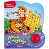 Детскую книжку Азбукварик Маша и медведь (Цветик-семицветик), купить за 210руб.