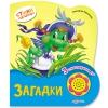Детскую книжку Азбукварик Загадки (Стихи малышам), купить за 210руб.