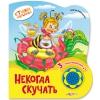 Детскую книжку Азбукварик Некогда скучать (Стихи малышам), купить за 210руб.