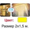 Новогоднее украшение Световой занавес Торг-Хаус LED L-HS желтый, 2х1.5м (L-HS-C-1,5-Y), купить за 3 265руб.