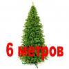 Новогодняя елка Торг-Хаус Императрица,  6м TR-I/6m, купить за 68 310руб.