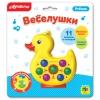 Музыкальная игрушка Азбукварик Веселушки Утенок (код для скачивания), купить за 380руб.