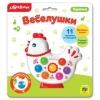 Музыкальная игрушка Азбукварик Курочка Веселушки (с кодом для скачивания книги), купить за 380руб.