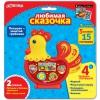 Музыкальная игрушка Азбукварик Любимая сказочка Петушок-золотой гребешок (с бонусом), купить за 350руб.