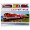 Игрушки для мальчиков Железная дорога Играем вместе Товарный поезд (B806137-R3), купить за 965руб.