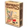 Настольная игра HOBBY WORLD Манчкин 5. Следопуты (2-е.рус.изд), купить за 750руб.