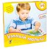 Настольная игра Дрофа Умный малыш (викторина), купить за 760руб.