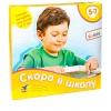 Настольная игра Дрофа Скоро в школу (викторина), купить за 760руб.