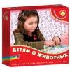 Настольная игра Электровикторина Дрофа Детям о животных, купить за 760руб.