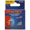 Степлер скобы Практика Эксперт 8 x 10.6 x 1.2 мм, Тип 140, для степлера, 1000 шт (775-204), купить за 685руб.