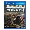 Игра для PS4 SONY Жизнь После, русская версия, купить за 4 371руб.