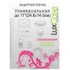 LuxCase 80122 (246x140 мм), суперпрозрачная, купить за 450руб.