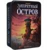 Настольная игра Стиль Жизни УТ000001582 Запретный остров, купить за 1 540руб.