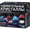 Набор игровой 4M 00-03915/US Удивительные кристаллы/Большой набор, купить за 1 290руб.
