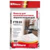 Filtero FTR 03, 57x47 см, жиропоглощающий, купить за 640руб.