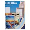 Расходный материал Office Kit PLP12111-1 (пленка для ламинирования), купить за 260руб.