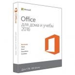 программа офисная MS Office 2016 для дома и учебы, Рус. (BOX) 79G-04322