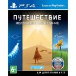игра для PS4 Путешествие. Коллекционное издание (+ игра flOw, + игра Flower)