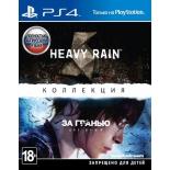 игра для PS4 The Heavy Rain + За гранью: Две души (2 игры в одной коробке)