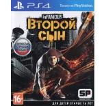 игра для PS4 Infamous: Второй сын