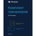 комплект Weekend Billiard (70.505.68.0)