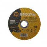 диск отрезной Вихрь (73-1-3-31) 125х2,5х22 мм, по металлу