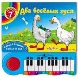 детская книжка Азбукварик Два веселых гуся (с пианино)