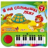 детская книжка Азбукварик Я на солнышке лежу (с пианино)