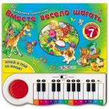 детская книжка Азбукварик Вместе весело шагать (с пианино)
