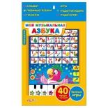 музыкальная игрушка Планшетик Азбукварик Моя музыкальная азбука