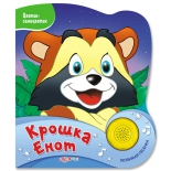 детская книжка Азбукварик Крошка Енот (Цветик-семицветик) от 6 месяцев