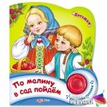 детская книжка Азбукварик По малину в сад пойдем (Потешки) 10 страниц
