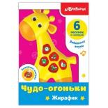 музыкальная игрушка Азбукварик Чудо-огоньки Жирафик (развивающая)