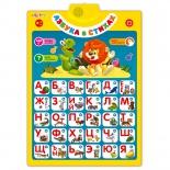 детский плакат Азбукварик Азбука в стихах (говорящий)