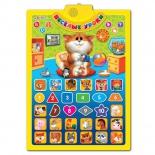 детский плакат Азбукварик Веселые уроки (говорящий)