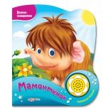 детская книжка Азбукварик Мамонтенок (Цветик-семицветик) музыкальная