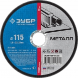 диск отрезной Зубр Профессионал (125х1,0х22,23мм) по металлу