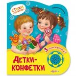 детская книжка Азбукварик Детки-конфетки (Стихи малышам) Новый формат, музыкальная