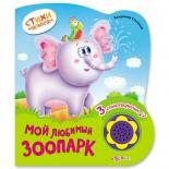 детская книжка Азбукварик Мой любимый зоопарк (Стихи малышам)