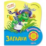 детская книжка Азбукварик Загадки (Стихи малышам)