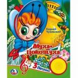 детская книжка Умка Муха-Цокотуха К.Чуковский 9785506020790